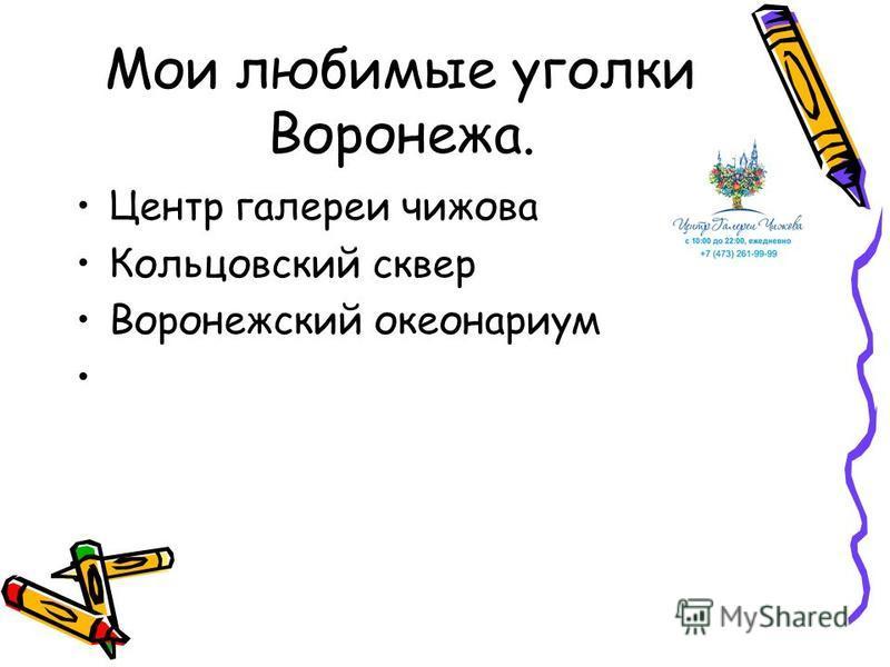 Мои любимые уголки Воронежа. Центр галереи чижова Кольцовский сквер Воронежский океанариум