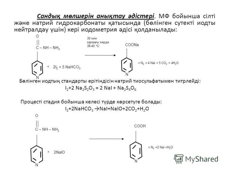 Сандық мөлшерін анықтау әдістері. МФ бойынша сілті және натрий гидрокарбонаты қатысында (бөлінген сутекті иодты нейтралдау үшін) кері йодометрия әдісі қолданылады: N + C – NH – NH 2 О 2I 2 + 5 NaHCO 3 N + N 2 + 4 Nal + 5 CO 2 + 4H 2 O СООNa 30 мин қа