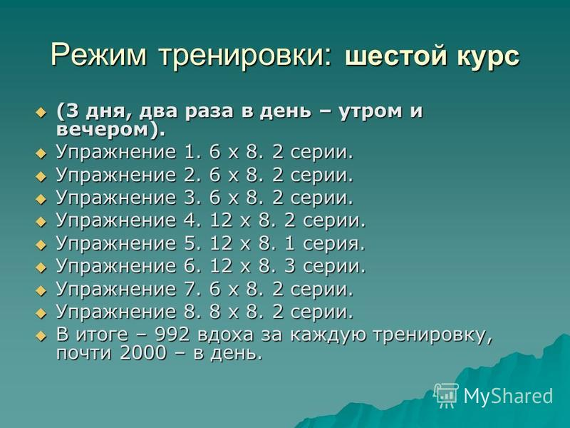 Режим тренировки: шестой курс (3 дня, два раза в день – утром и вечером). (3 дня, два раза в день – утром и вечером). Упражнение 1. 6 х 8. 2 серии. Упражнение 1. 6 х 8. 2 серии. Упражнение 2. 6 х 8. 2 серии. Упражнение 2. 6 х 8. 2 серии. Упражнение 3