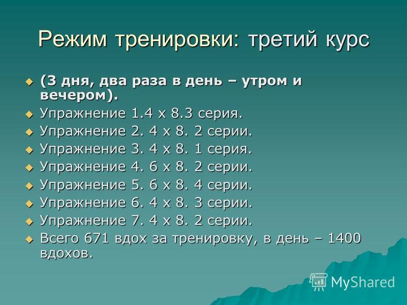 Режим тренировки: третий курс (3 дня, два раза в день – утром и вечером). (3 дня, два раза в день – утром и вечером). Упражнение 1.4 x 8.3 серия. Упражнение 1.4 x 8.3 серия. Упражнение 2. 4 х 8. 2 серии. Упражнение 2. 4 х 8. 2 серии. Упражнение 3. 4
