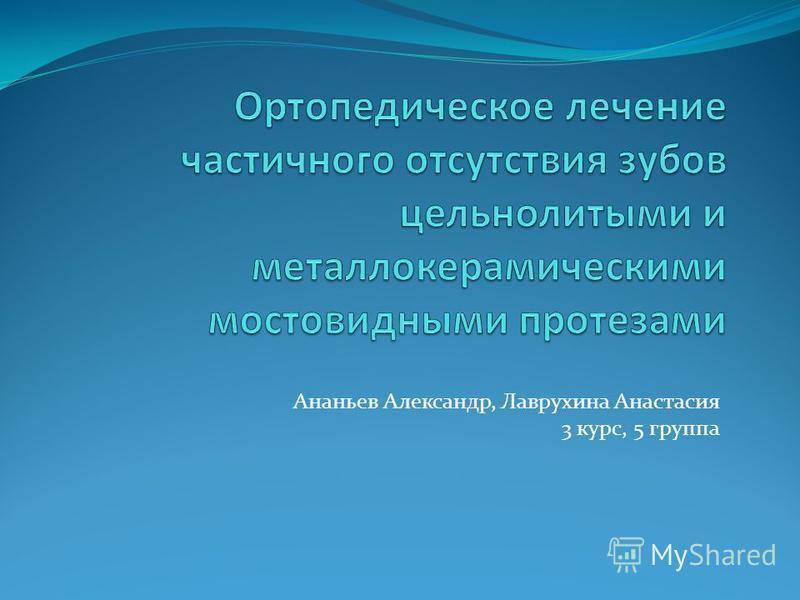 Ананьев Александр, Лаврухина Анастасия 3 курс, 5 группа