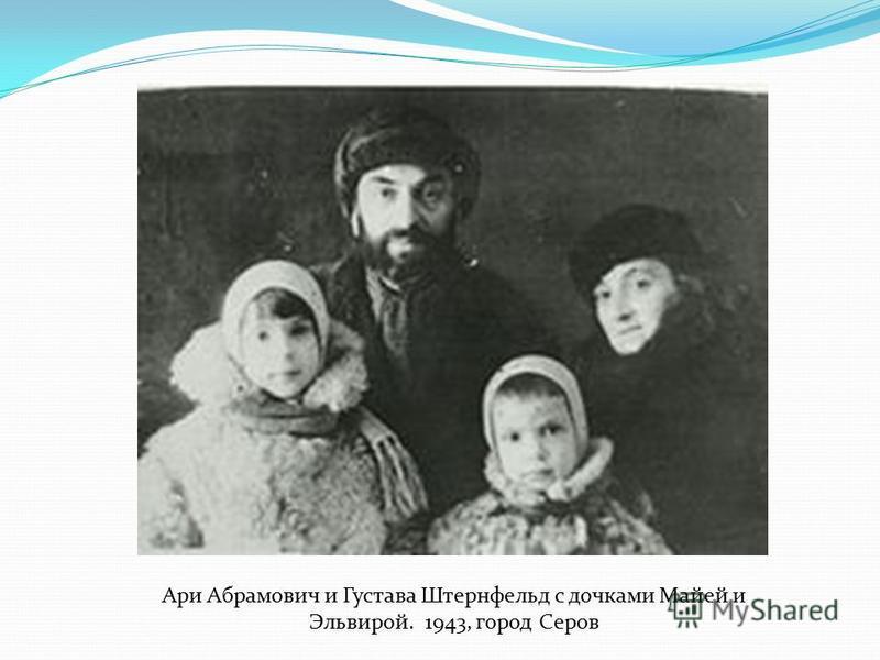 Ари Абрамович и Густава Штернфельд с дочками Майей и Эльвирой. 1943, город Серов