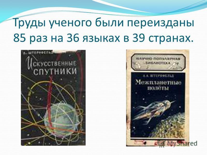 Труды ученого были переизданы 85 раз на 36 языках в 39 странах.