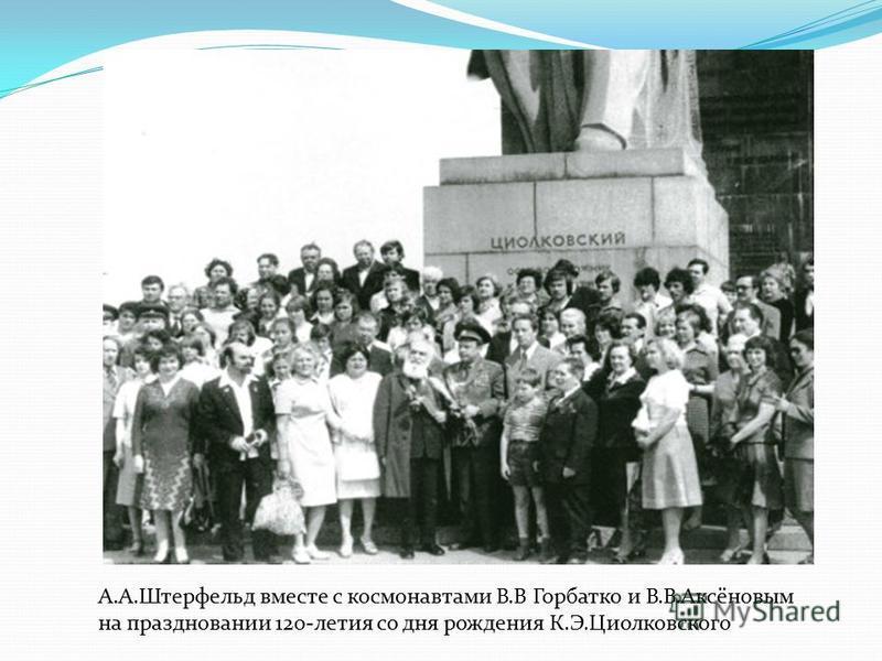 А.А.Штерфельд вместе с космонавтами В.В Горбатко и В.В.Аксёновым на праздновании 120-летия со дня рождения К.Э.Циолковского