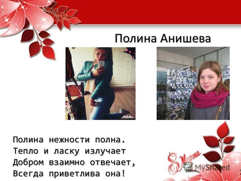 ProPowerPoint.Ru Полина Анишева Полина нежности полна. Тепло и ласку излучает Добром взаимно отвечает, Всегда приветлива она!
