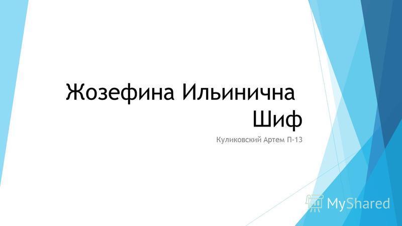 Жозефина Ильинична Шиф Куликовский Артем П-13