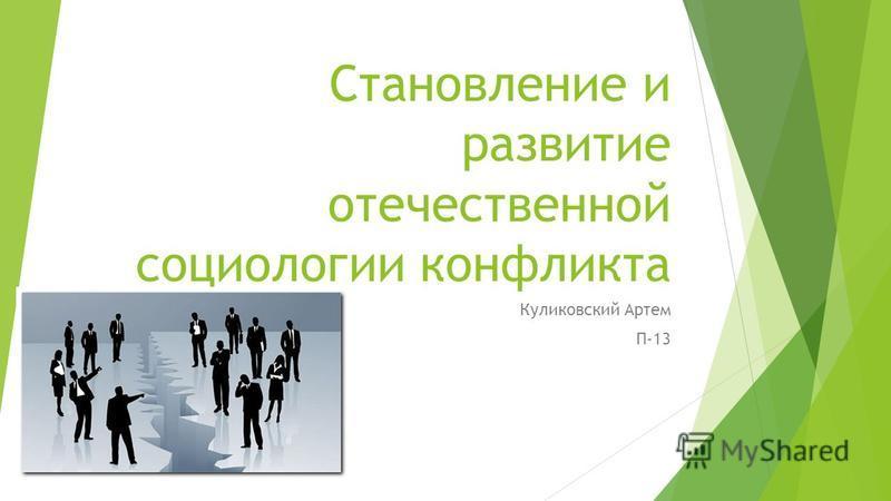 Становление и развитие отечественной социологии конфликтта Куликовский Артем П-13