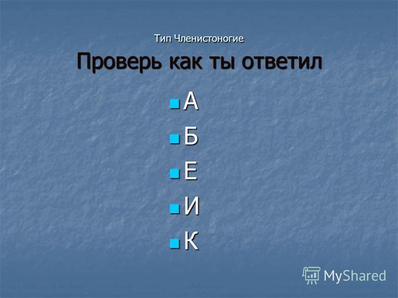 Тип Членистоногие Проверь как ты ответил А Б Е И К