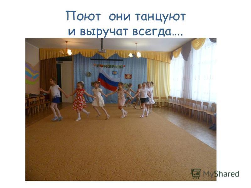 Поют они танцуют и выручат всегда….