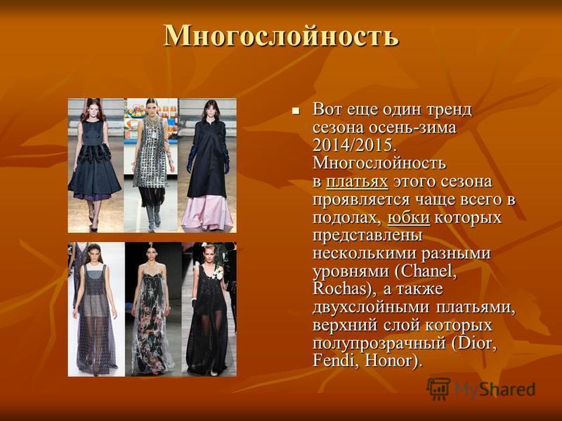 Многослойность Вот еще один тренд сезона осень-зима 2014/2015. Многослойность в платьях этого сезона проявляется чаще всего в подолах, юбки которых представлены несколькими разными уровнями (Chanel, Rochas), а также двухслойными платьями, верхний сло