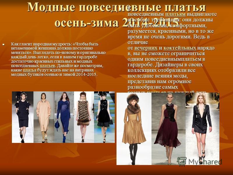 Модные повседневные платья осень-зима 2014-2015 Как гласит народная мудрость: «Чтобы быть незаменимой женщина должна постоянно меняться». Выглядеть по-новому и оригинально каждый день легко, если в вашем гардеробе достаточно красивых стильных и модны