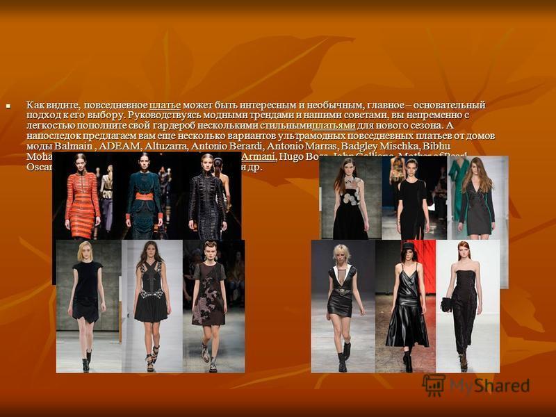 Как видите, повседневное платье может быть интересным и необычным, главное – основательный подход к его выбору. Руководствуясь модными трендами и нашими советами, вы непременно с легкостью пополните свой гардероб несколькими стильнымиплатьями для нов