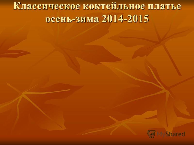 Классическое коктейльное платье осень-зима 2014-2015