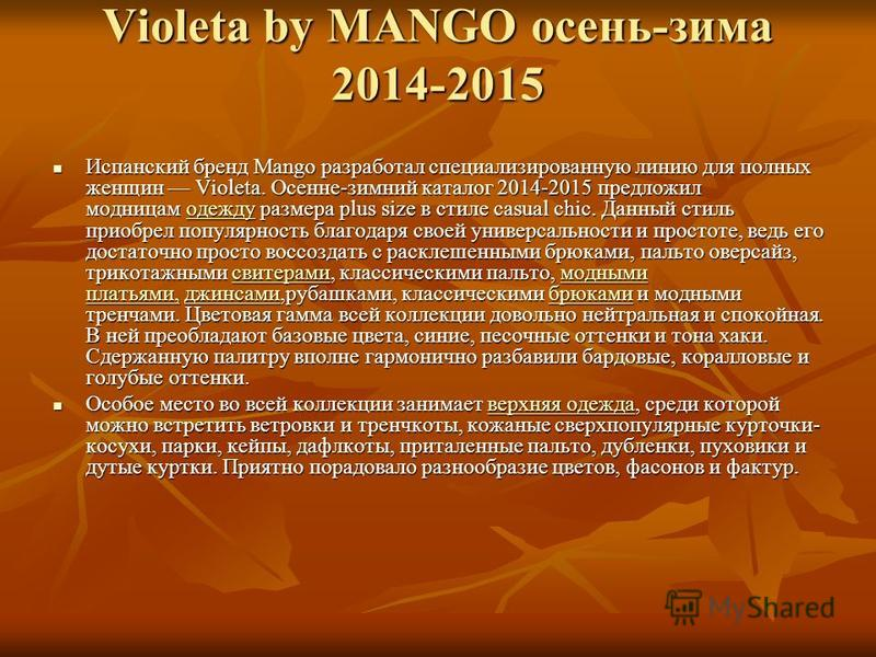 Violeta by MANGO осень-зима 2014-2015 Испанский бренд Mango разработал специализированную линию для полных женщин Violeta. Осенне-зимний каталог 2014-2015 предложил модницам одежду размера plus size в стиле casual chic. Ддданный стиль приобрел популя