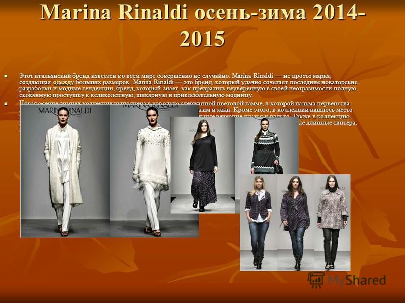 Marina Rinaldi осень-зима 2014- 2015 Этот итальянский бренд известен во всем мире совершенно не случайно. Marina Rinaldi не просто марка, создающая одежду больших размеров. Marina Rinaldi это бренд, который удачно сочетает последние новаторские разра