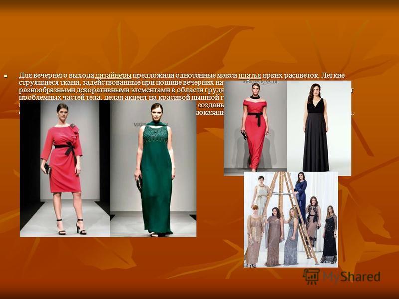 Для вечернего выхода дизайнеры предложили однотонные макси платья ярких расцветок. Легкие струящиеся ткани, задействованные при пошиве вечерних нарядов, были щедро украшены разнообразными декоративными элементами в области груди, что визуально отвлек