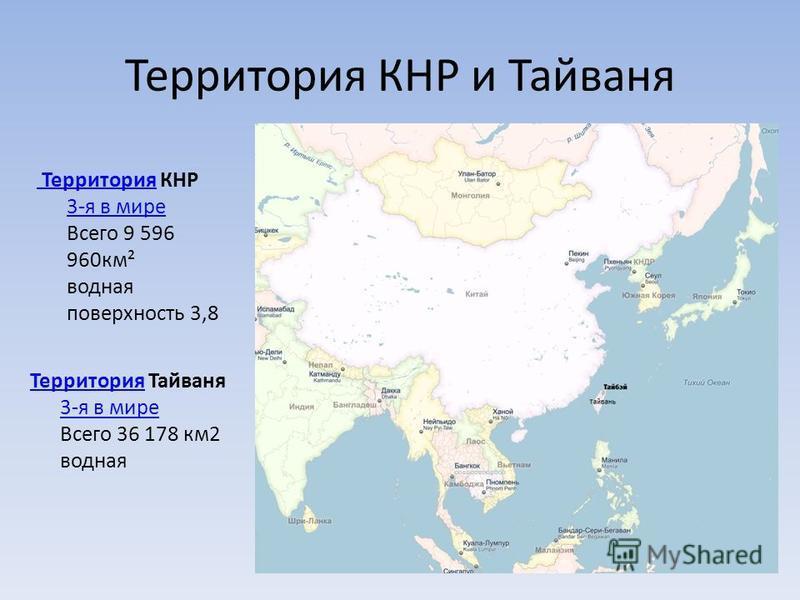 Территория КНР и Тайваня Территория Территория КНР 3-я в мире Всего 9 596 960 км² водная поверхность 3,8 3-я в мире Территория Территория Тайваня 3-я в мире Всего 36 178 км 2 водная 3-я в мире