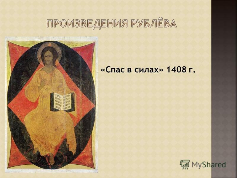 «Спас в силах» 1408 г.