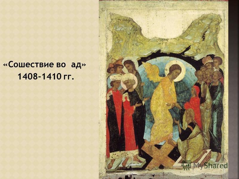 «Сошествие во ад» 1408-1410 гг.