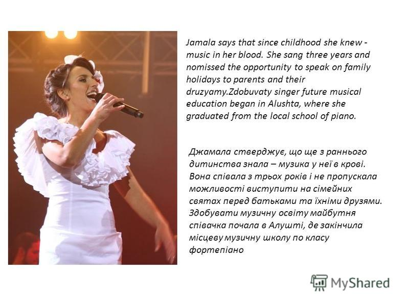 Jamala says that since childhood she knew - music in her blood. She sang three years and nomissed the opportunity to speak on family holidays to parents and their druzyamy.Zdobuvaty singer future musical education began in Alushta, where she graduate