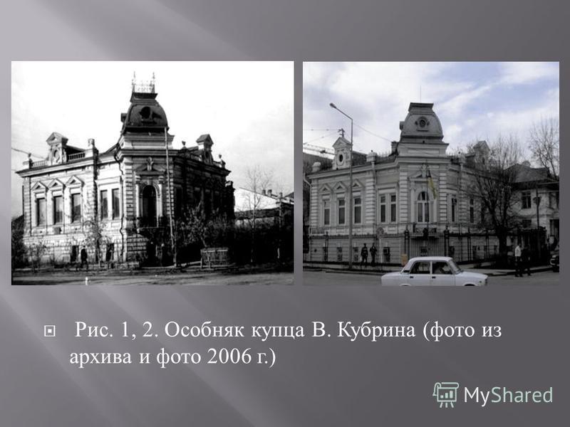 Рис. 1, 2. Особняк купца В. Кубрина ( фото из архива и фото 2006 г.)
