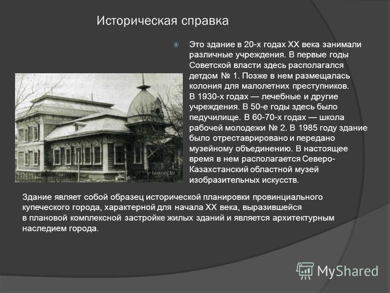 Историческая справка Это здание в 20-х годах ХХ века занимали различные учреждения. В первые годы Советской власти здесь располагался детдом 1. Позже в нем размещалась колония для малолетних преступников. В 1930-х годах лечебные и другие учреждения.