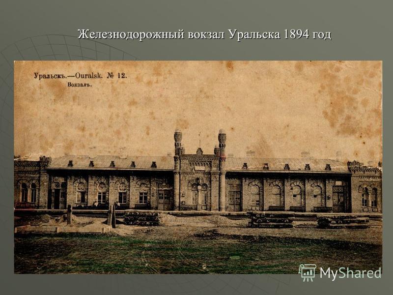 Железнодорожный вокзал Уральска 1894 год