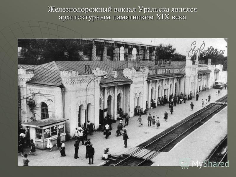 Железнодорожный вокзал Уральска являлся архитектурным памятником ХIХ века