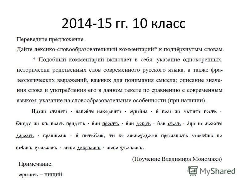 2014-15 гг. 10 класс