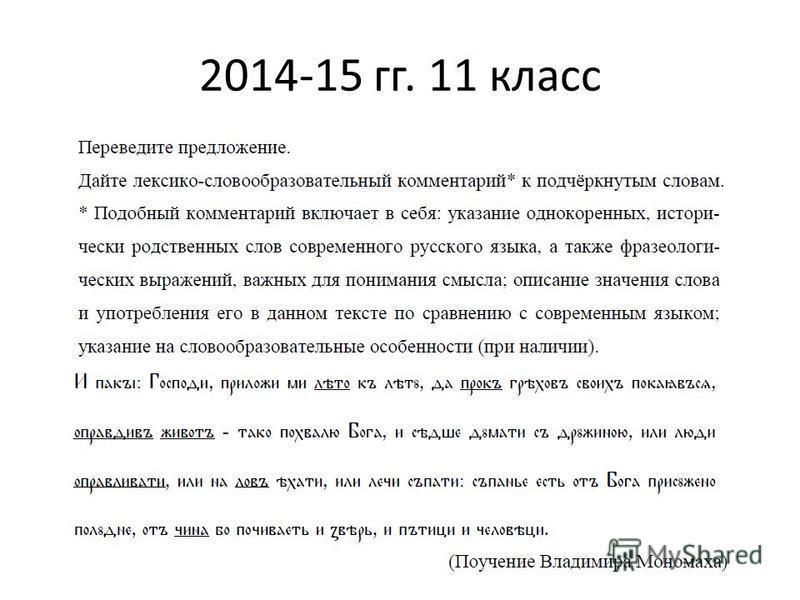 2014-15 гг. 11 класс