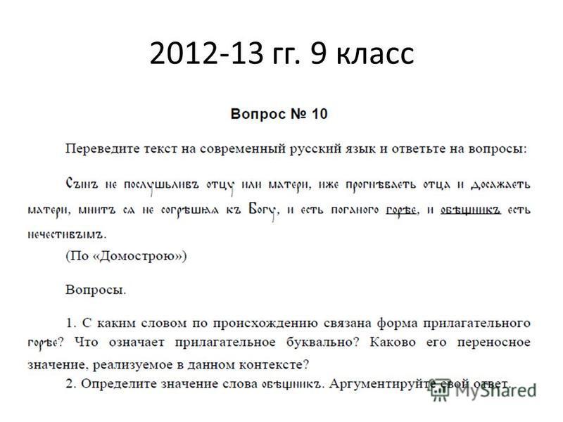 2012-13 гг. 9 класс