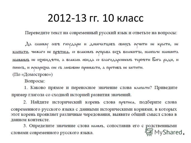 2012-13 гг. 10 класс