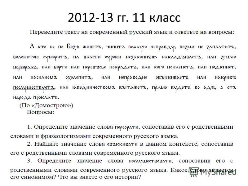 2012-13 гг. 11 класс