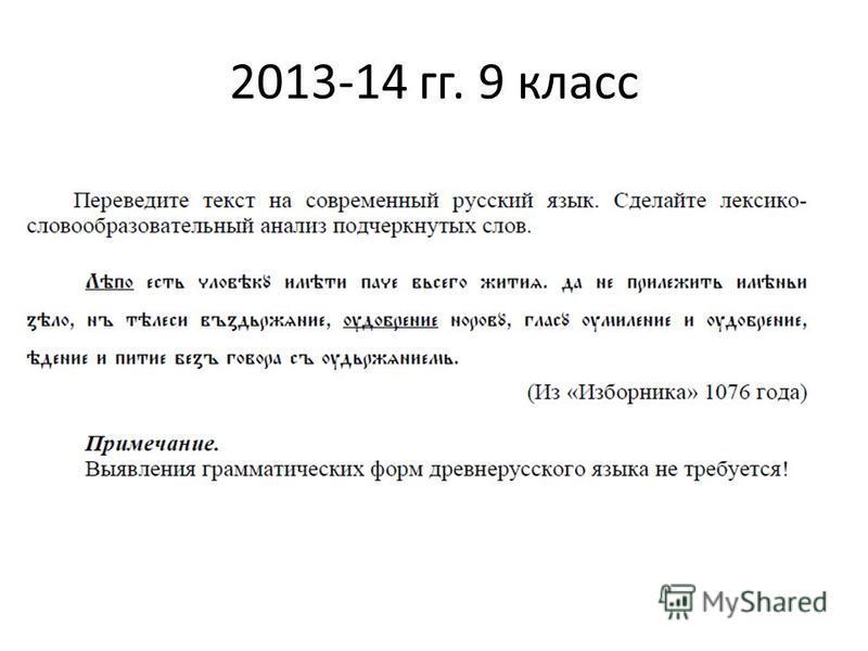 2013-14 гг. 9 класс