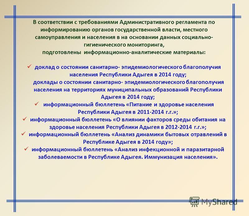 В соответствии с требованиями Административного регламента по информированию органов государственной власти, местного самоуправления и населения в на основании данных социально- гигиенического мониторинга, подготовлены информационно-аналитические мат
