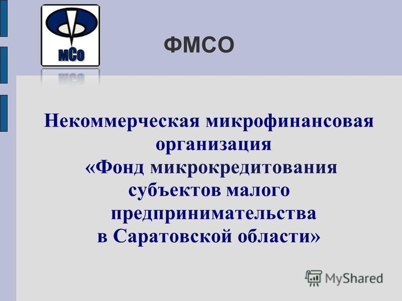 ФМСО Некоммерческая микрофинансовая организация «Фонд микрокредитования субъектов малого предпринимательства в Саратовской области»