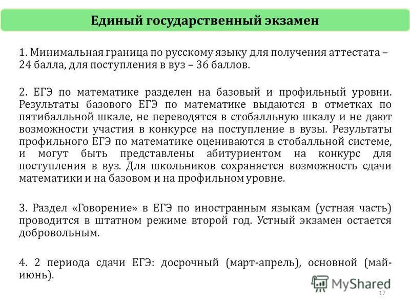 1. Минимальная граница по русскому языку для получения аттестата – 24 балла, для поступления в вуз – 36 баллов. 2. ЕГЭ по математике разделен на базовый и профильный уровни. Результаты базового ЕГЭ по математике выдаются в отметках по пятибалльной шк