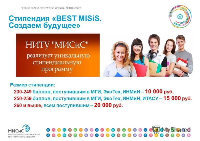 Стипендия «BEST MISiS. Создаем будущее» Национальный исследовательский технологический университет Приемная кампания НИТУ