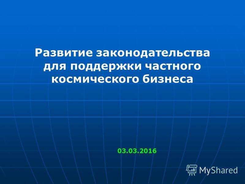 03.03.2016 Развитие законодательства для поддержки частного космического бизнеса