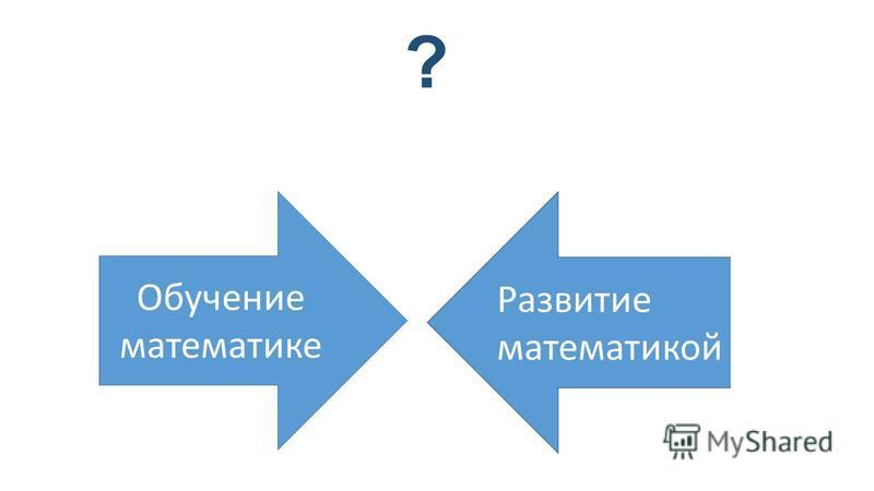 ? Обучение математике Развитие математикой