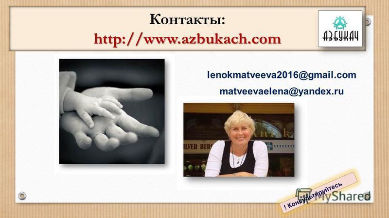 http://www.azbukach.com Контакты: http://www.azbukach.com lenokmatveeva2016@gmail.com matveevaelena@yandex.ru ! Консультируйтесь