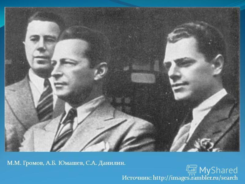 М.М. Громов, А.Б. Юмашев, С.А. Данилин. Источник: http://images.rambler.ru/search