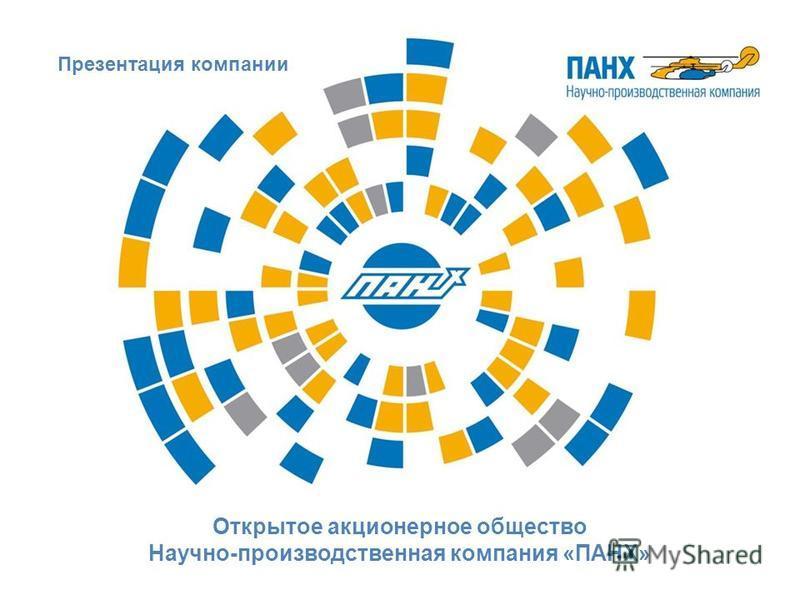 Открытое акционерное общество Научно-производственная компания «ПАНХ» Презентация компании