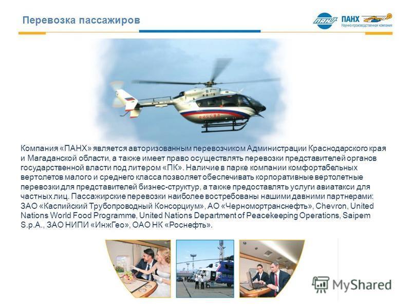 Перевозка пассажиров Компания «ПАНХ» является авторизованным перевозчиком Администрации Краснодарского края и Магаданской области, а также имеет право осуществлять перевозки представителей органов государственной власти под литером «ПК». Наличие в па