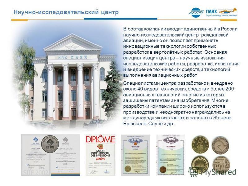 В состав компании входит единственный в России научно-исследовательский центр гражданской авиации, именно он позволяет применять инновационные технологии собственных разработок в вертолётных работах. Основная специализация центра – научные изыскания,