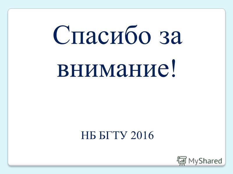 Спасибо за внимание ! НБ БГТУ 2016