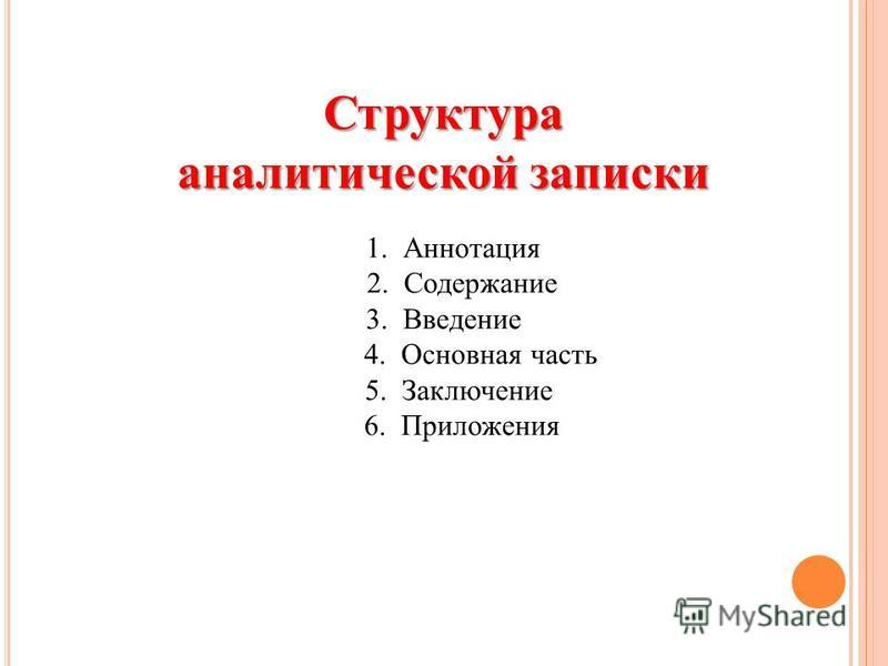 Структура аналитической записки 1. Аннотация 2. Содержание 3. Введение 4. Основная часть 5. Заключение 6. Приложения