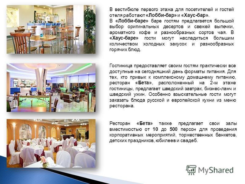 Ресторан «Бета» также предлагает свои залы вместимостью от 10 до 500 персон для проведения корпоративных мероприятий, торжественных банкетов, детских праздников, юбилеев и свадеб. В вестибюле первого этажа для посетителей и гостей отеля работают «Лоб