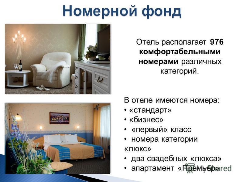Отель располагает 976 комфортабельными номерами различных категорий. В отеле имеются номера: «стандарт» «бизнес» «первый» класс номера категории «люкс» два свадебных «люкса» апартамент «Премьер»