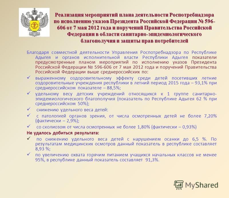 Реализация мероприятий плана деятельности Роспотребнадзора по исполнению указов Президента Российской Федерации 596- 606 от 7 мая 2012 года и поручений Правительства Российской Федерации в области санитарно-эпидемиологического благополучия и защиты п